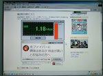 イーモバイルの通信速度測定001